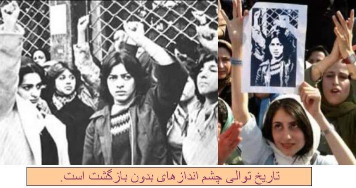 Det er ikke tilfældigt, at den første demonstration imod Den islamiske republik blev organiseret af kvinder. Kvinderne var en af de grupper, som stod i spidsen for revolutionen, og de fandt hurtigere end nogen anden samfundsgruppe ud af, hvad det var for en fejl de havde begået ved at støtte de muslimske lærde.